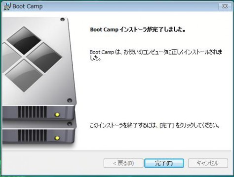 BootCampドライバをインストールする 7