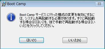 BootCampドライバをインストールする 8