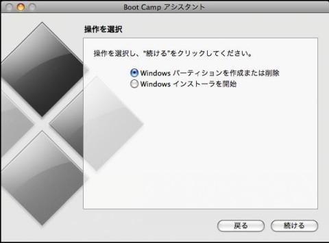 Windows領域のアンインストール 2