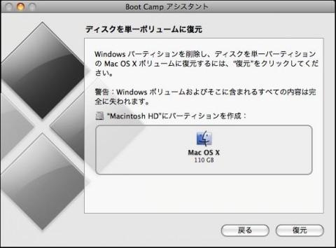 Windows領域のアンインストール 3