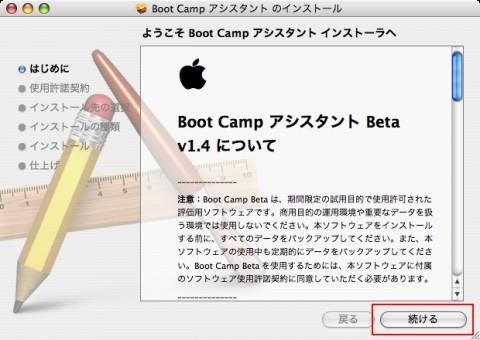 ようこそBootCampアシスタントインストーラーへ画面