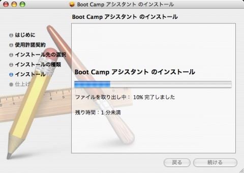 BootCampアシスタントインストール中画面