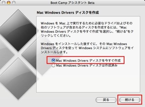 BootCampBata Macintosh Drivers CDの作成画面