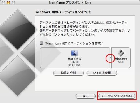 BootCampWindows用パーティションサイズ設定画面