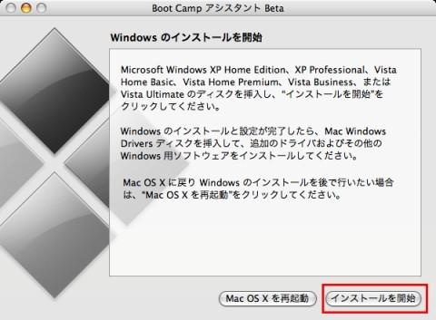 BootCampBataWindowsのインストールを開始