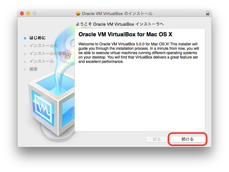 Virtualbox次へをクリック