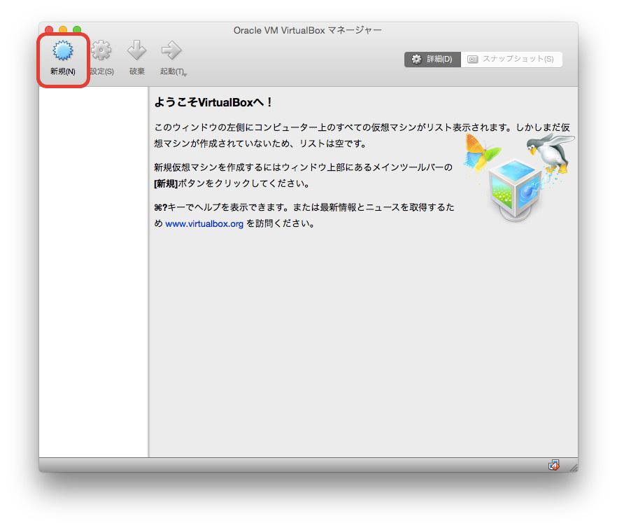 Virtualbox5 新規を選択