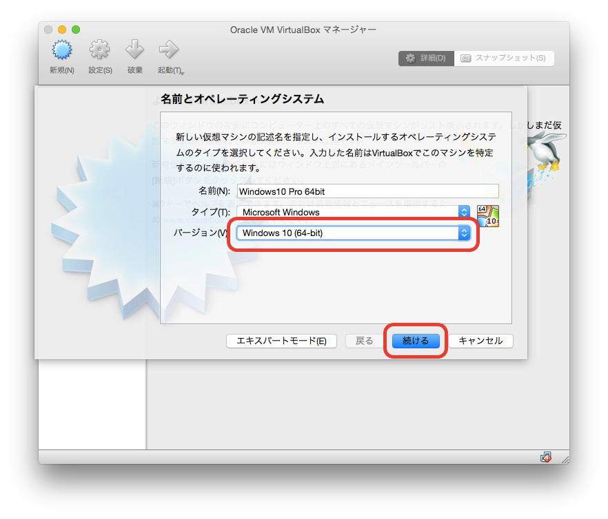 Virtualbox5 インストールタイプ選択