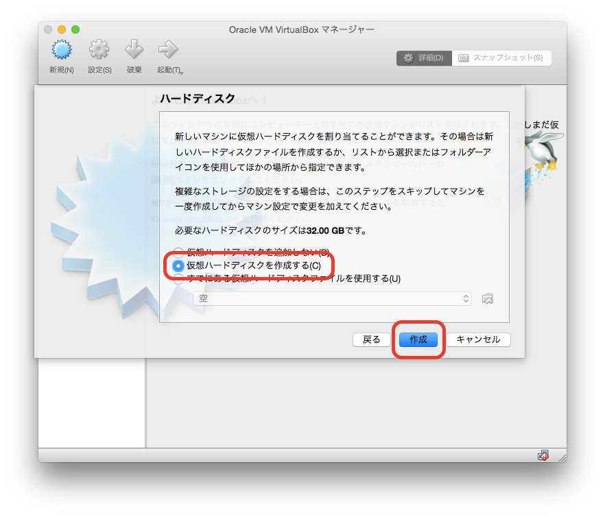 Virtualbox仮想ハードディスク作成