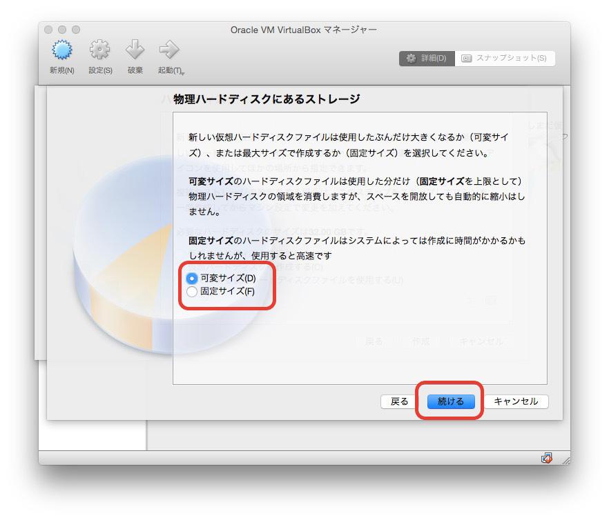 Virtualbox5 仮想ハードディスク
