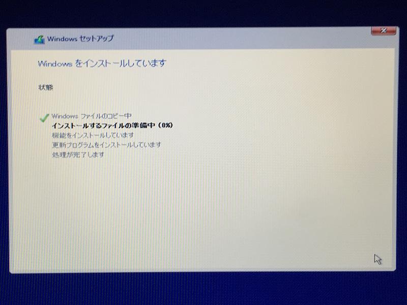 Windows10インストール開始