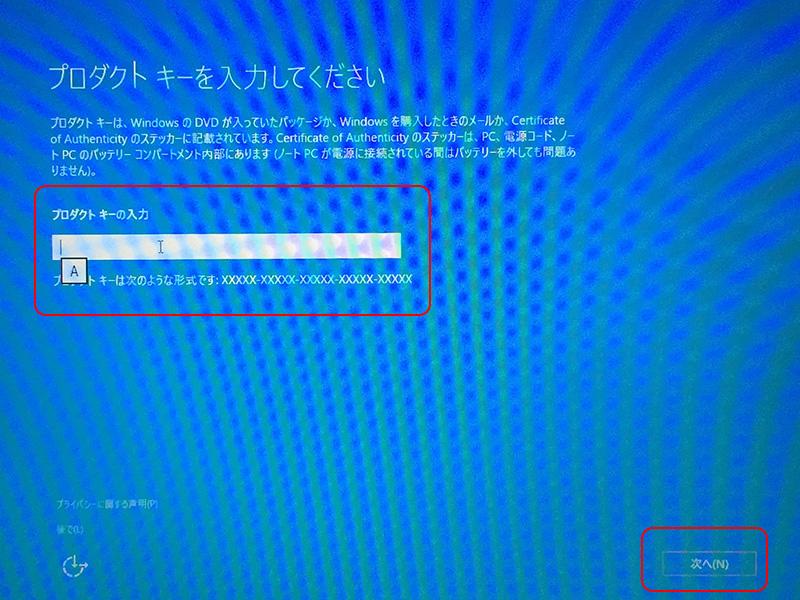 Windows10ライセンス確認画面