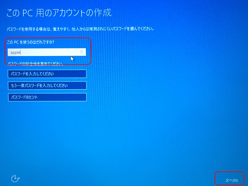 ユーザー登録画面